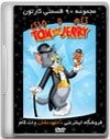 Tom-and-Jerry-Boxi